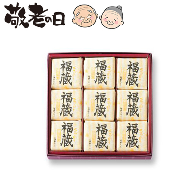 敬老の日ギフト 福蔵(ふくぐら) 9個入 商品説明