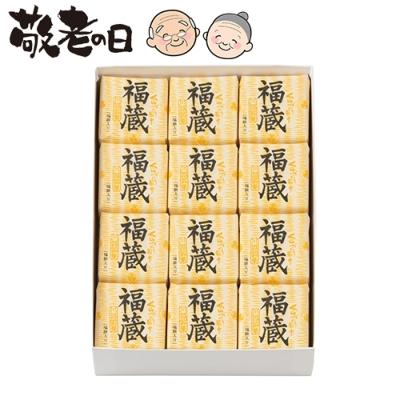 敬老の日ギフト 福蔵 12個入 商品説明