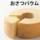 欧風菓 冬のパティスリーママン(LL) 商品内容