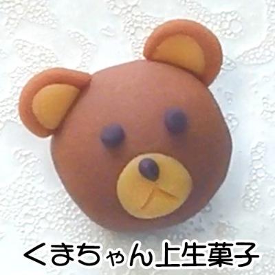 黄色い薔薇・くまちゃん!上生菓子手作りセット
